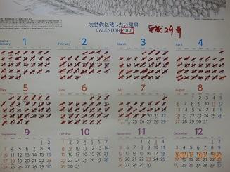 カレンダー7月中旬.jpg